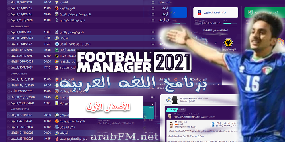 صورة برنامج اللغه العربيه فتبول مانيجر 2021 … (الاصدار الاول)