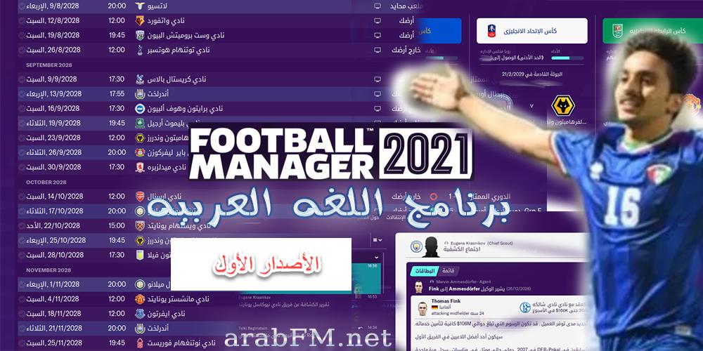 صورة Arabic language program Futbol Manager 2021 … (first edition)