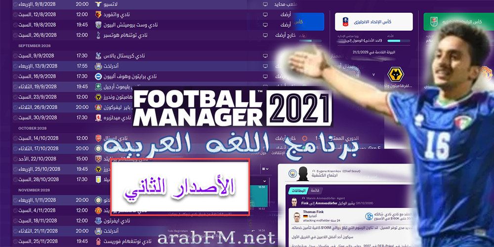 صورة Arabic language program Futbol Manager 2021 … (second edition)