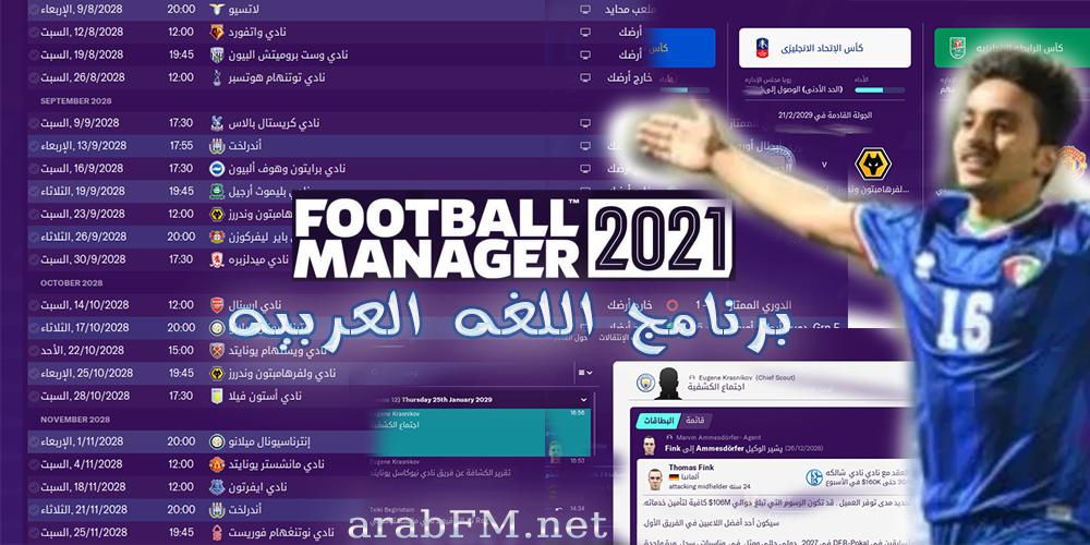 صورة Arabic language program Futbol Manager 2021 ….  (soon)