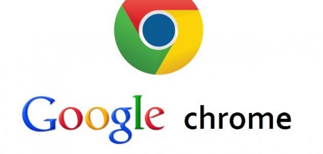 تطويرات جديدة .. جوجل كروم لن يستنفذ مساحة كبيرة