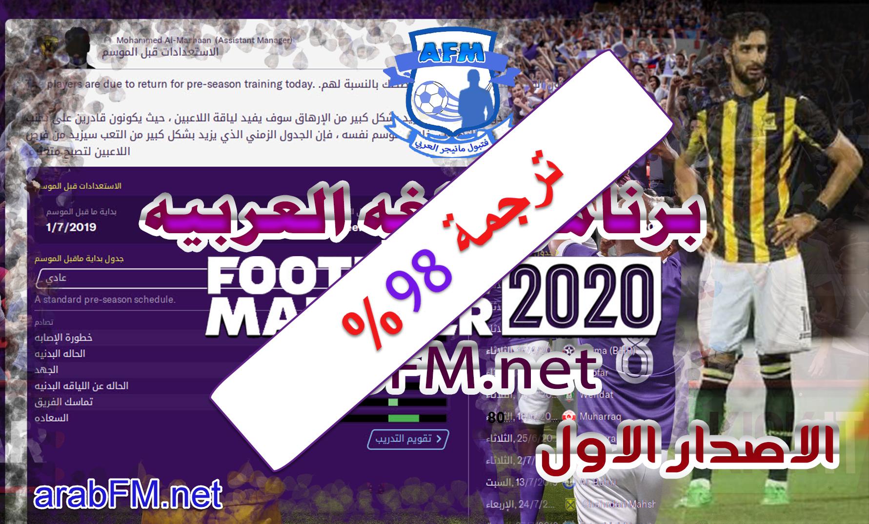 صورة برنامج اللغه العربيه فتبول مانيجر 2020 الترجمة بنسبة 98% …. الإصدار الأول التجريبي (1-4-2020)