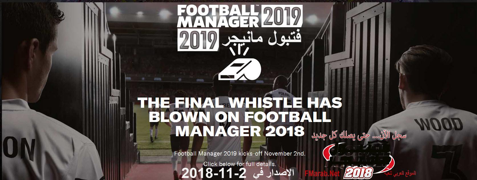 صورة برنامج اللغه العربيه فتبول مانيجر 2019 Football Manager