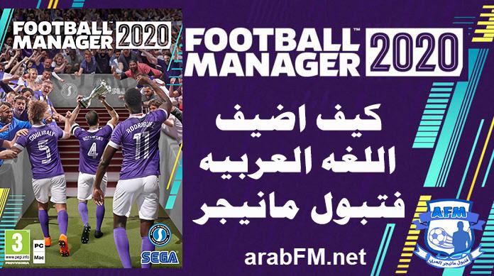 صورة كيف اضيف اللغه العربيه في فتبول مانيجر (فيديو)