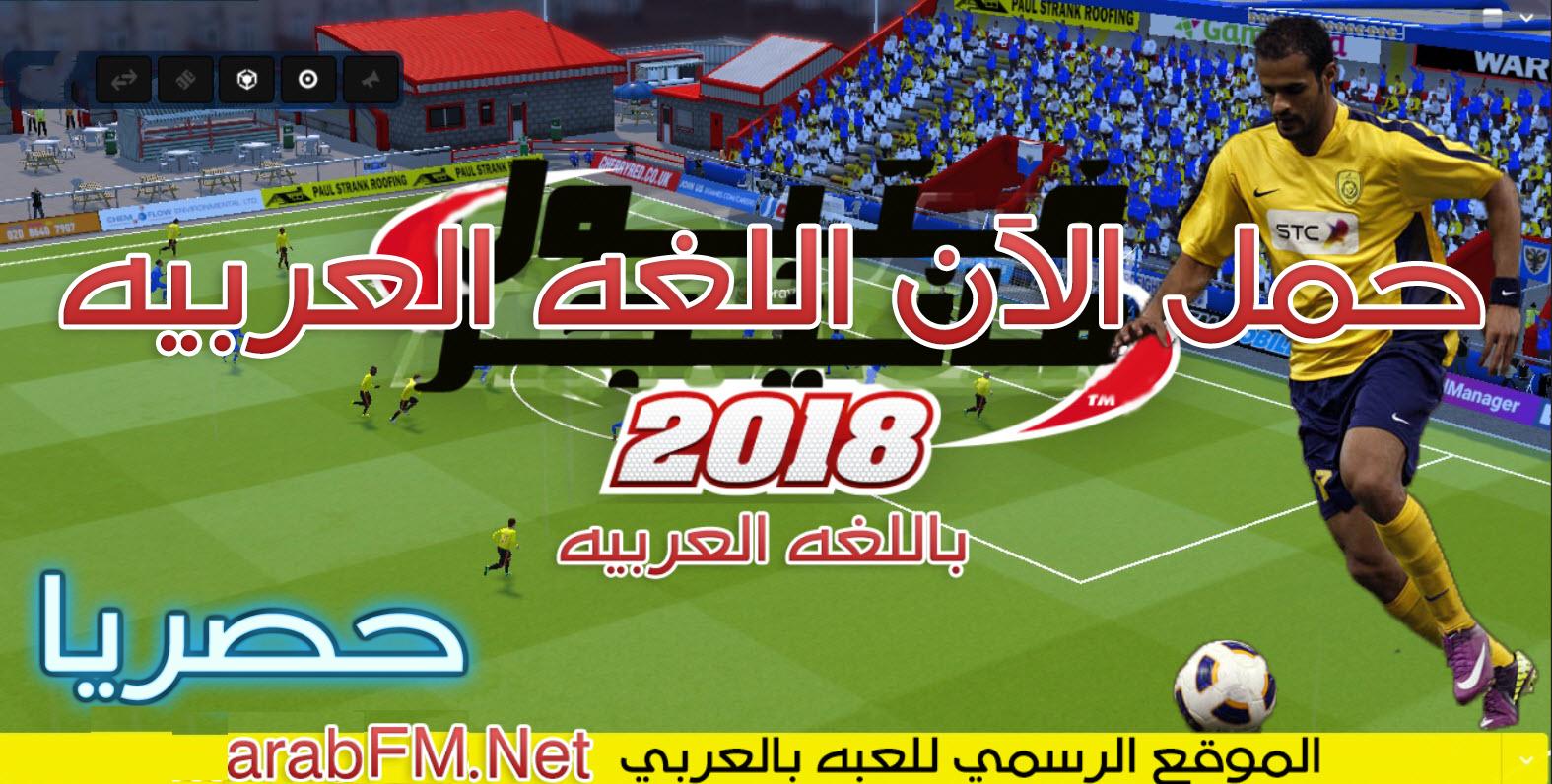 صورة برنامج اللغه العربيه فتبول مانيجر 2018 Football Manager