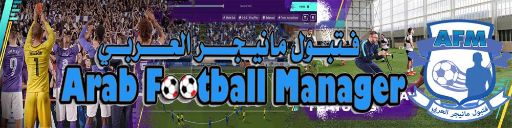 فوتبول مانيجر بالعربي