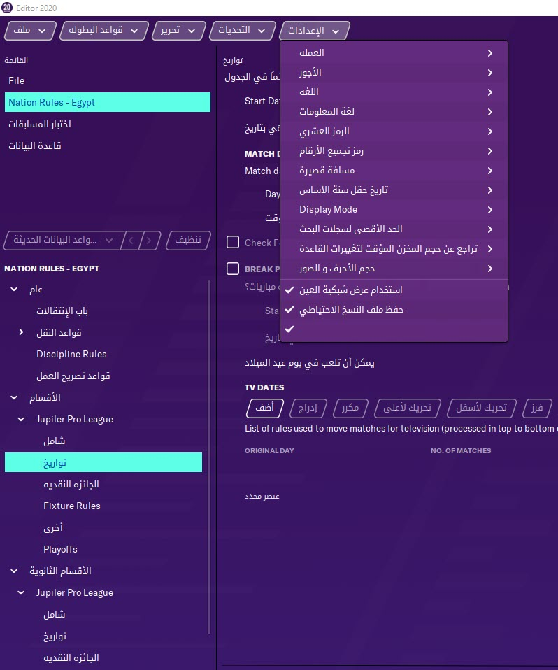 صورة Editor program(The editor) Arabic language Futbol Manager 2021 …