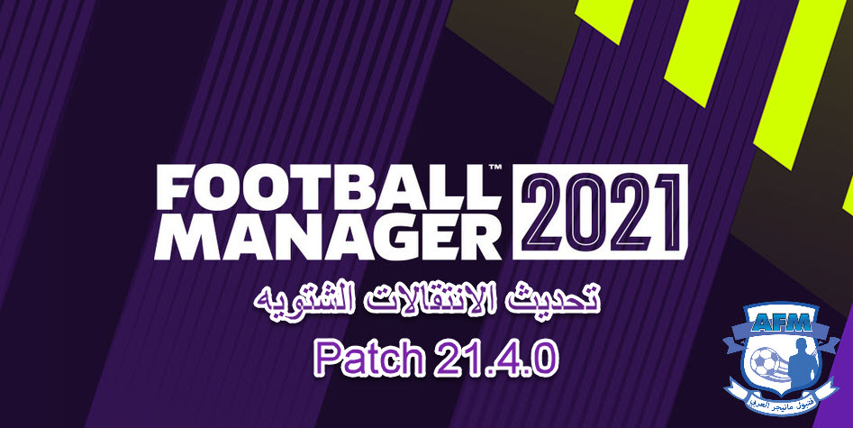 football-manager-2021-21.4.0