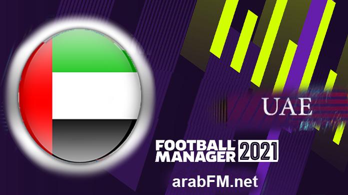صورة الدوري الاماراتي فتبول مانيجر 2021